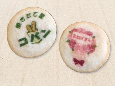 プリントクッキー写真