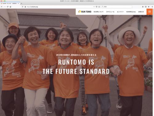 RUN伴 公式サイト https://runtomo.org/